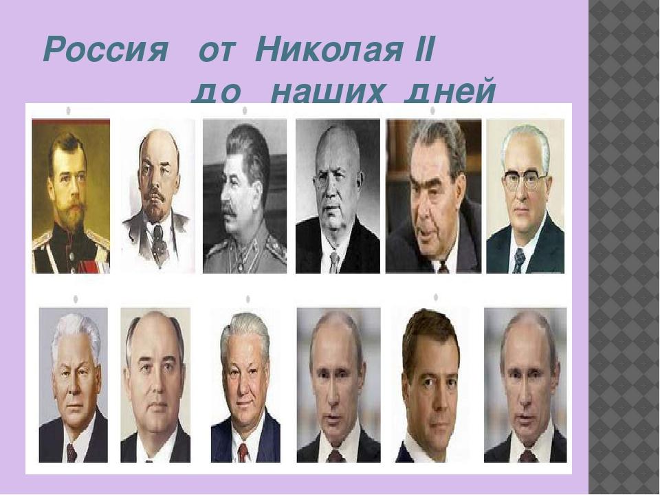 Россия от Николая II до наших дней