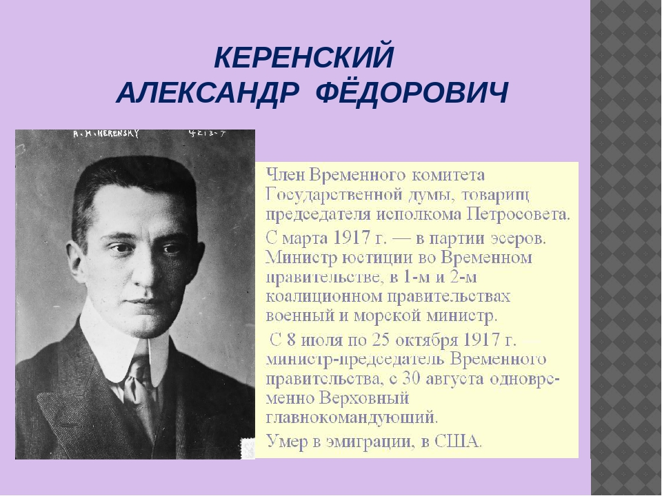 Л КЕРЕНСКИЙ АЛЕКСАНДР ФЁДОРОВИЧ