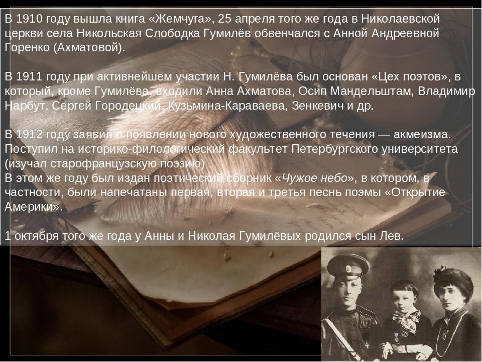 В 1910 году вышла книга «Жемчуга», 25 апреля того же года в Николаевской церк...