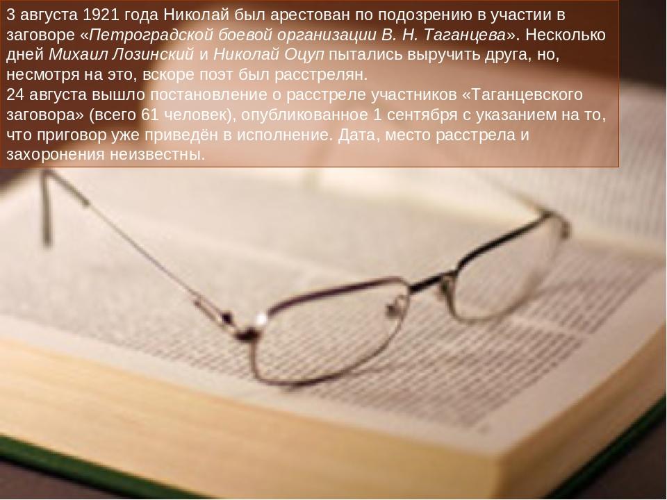 3 августа 1921 года Николай был арестован по подозрению в участии в заговоре...