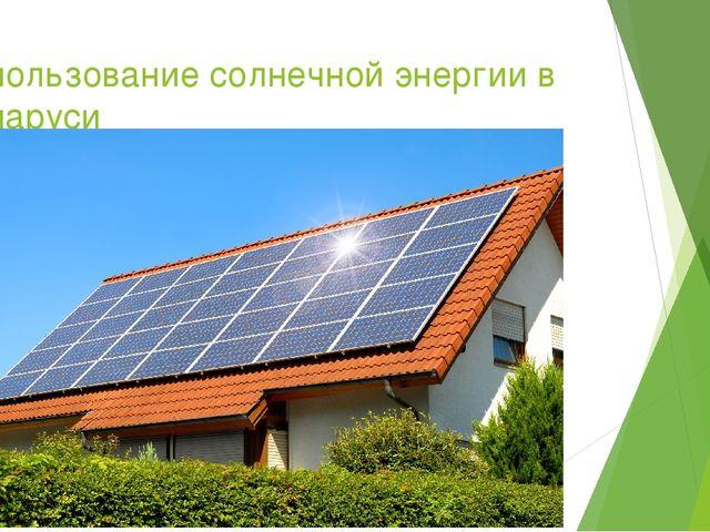 картинки на тему энергия солнца примеры как