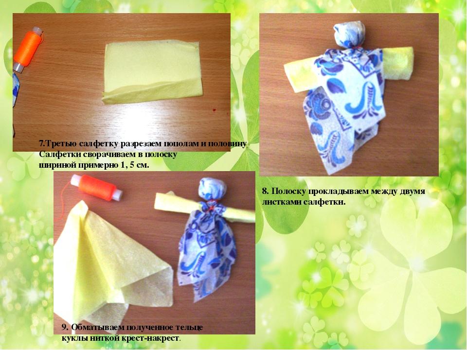 7.Третью салфетку разрезаем пополам и половину Салфетки сворачиваем в полоску...