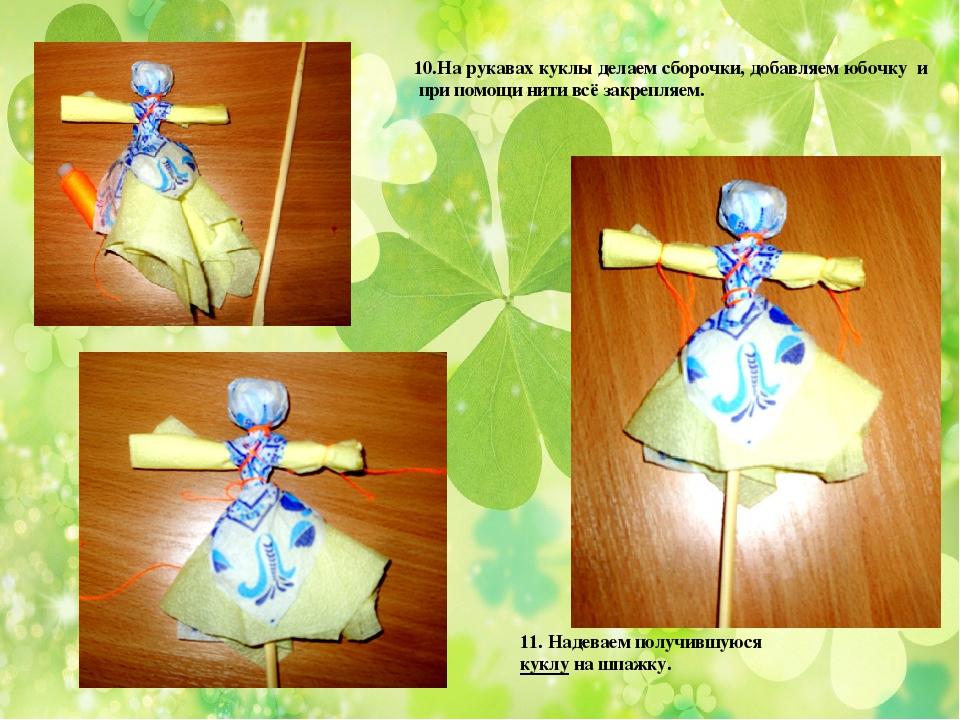 10.На рукавах куклы делаем сборочки, добавляем юбочку и при помощи нити всё з...