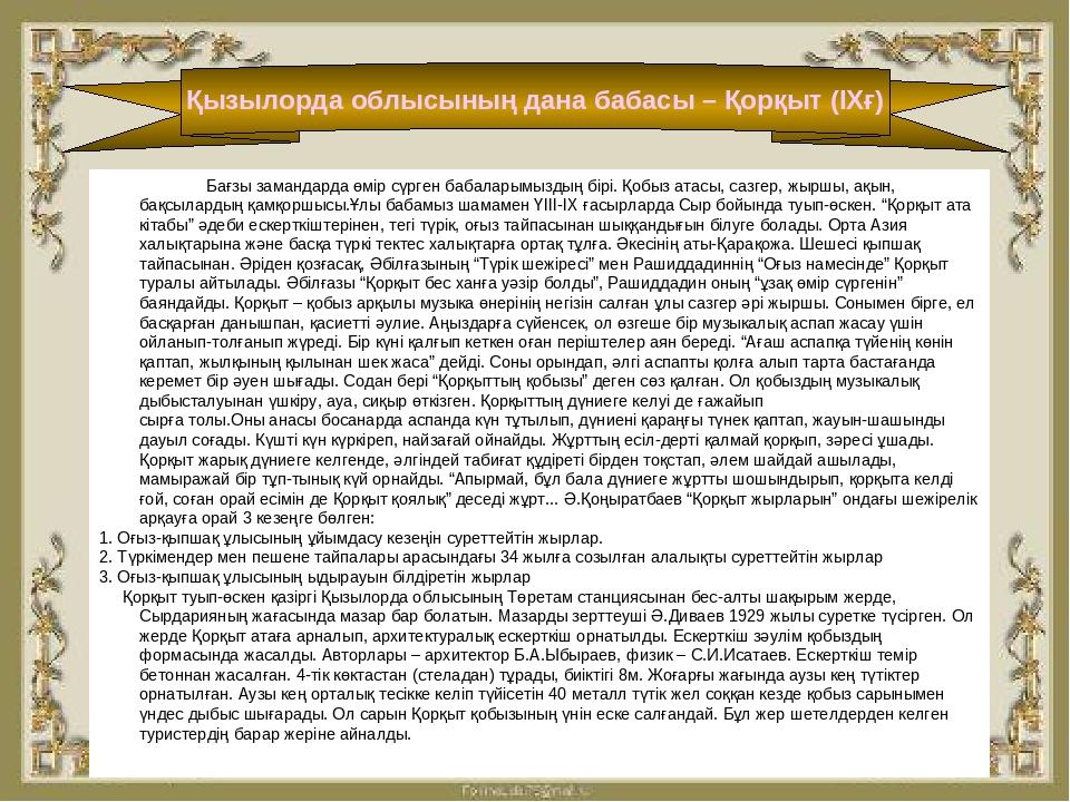 Қызылорда облысының дана бабасы – Қорқыт (ІХғ) Бағзы замандарда өмір сүрген...