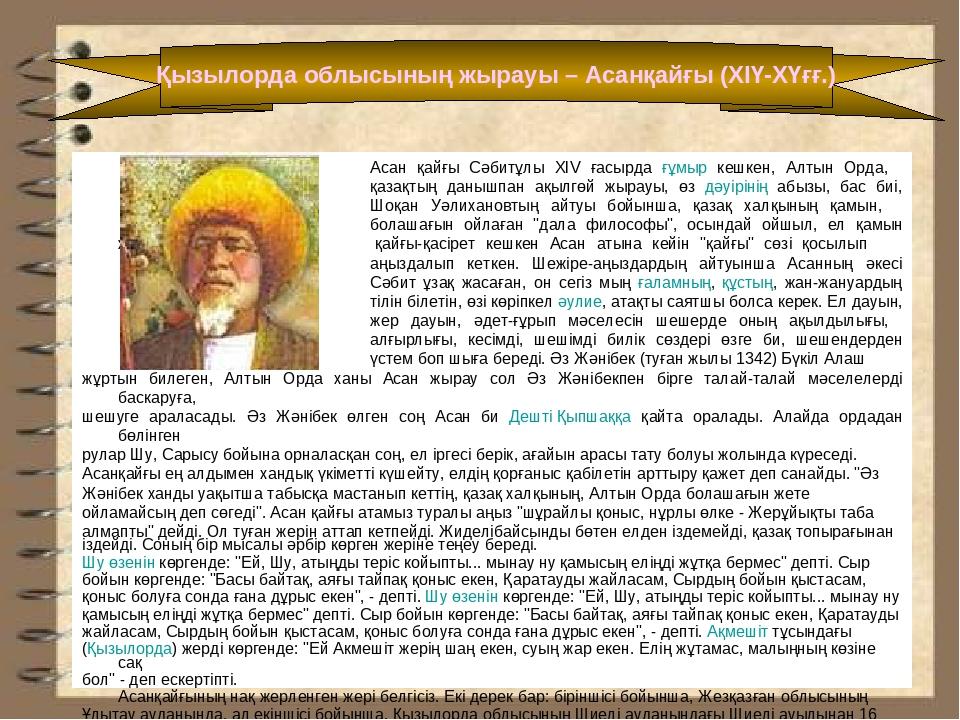 Қызылорда облысының жырауы – Асанқайғы (ХІҮ-ХҮғғ.) Асан қайғы Сәбитұлы XI...