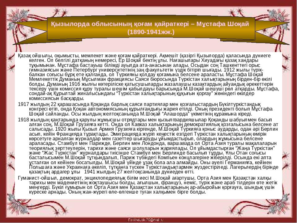 Қазақ ойшылы, оқымысты, мемлекет және қоғам қайраткері. Ақмешіт (қазіргі Қызы...