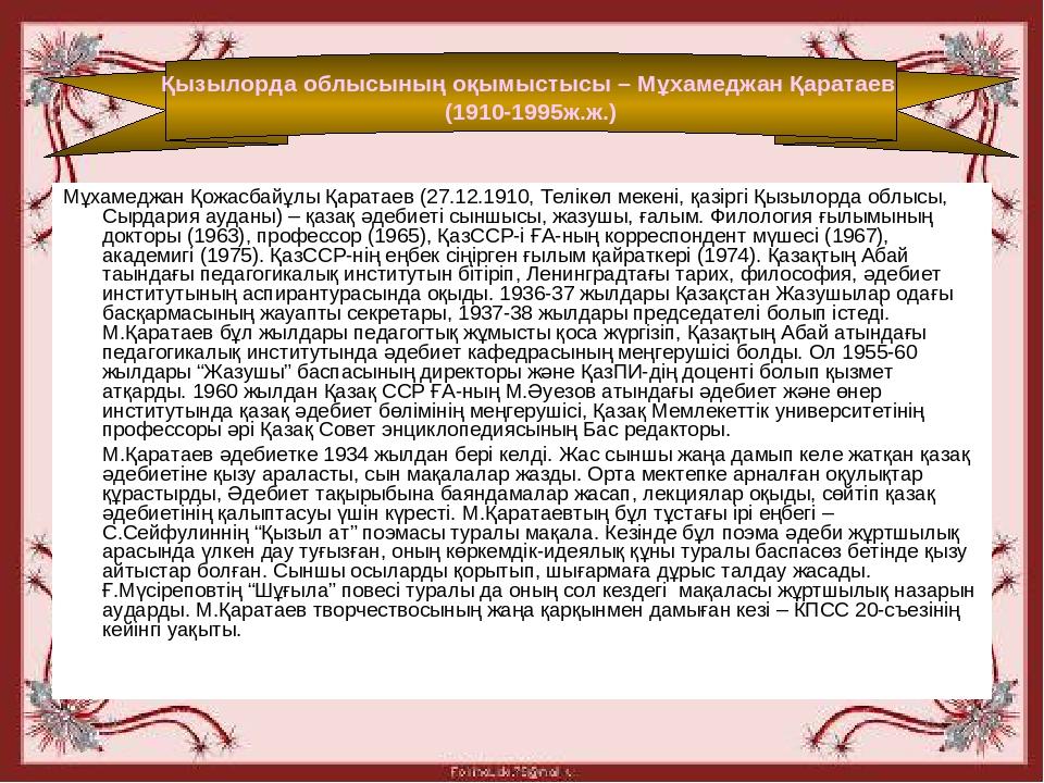 Мұхамеджан Қожасбайұлы Қаратаев (27.12.1910, Телікөл мекені, қазіргі Қызылорд...