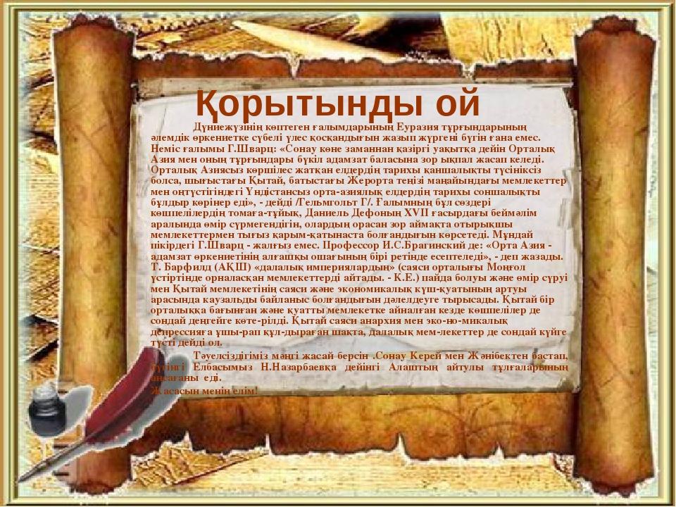 Қорытынды ой Дүниежүзінің көптеген ғалымдарының Еуразия тұрғындарының әлемд...