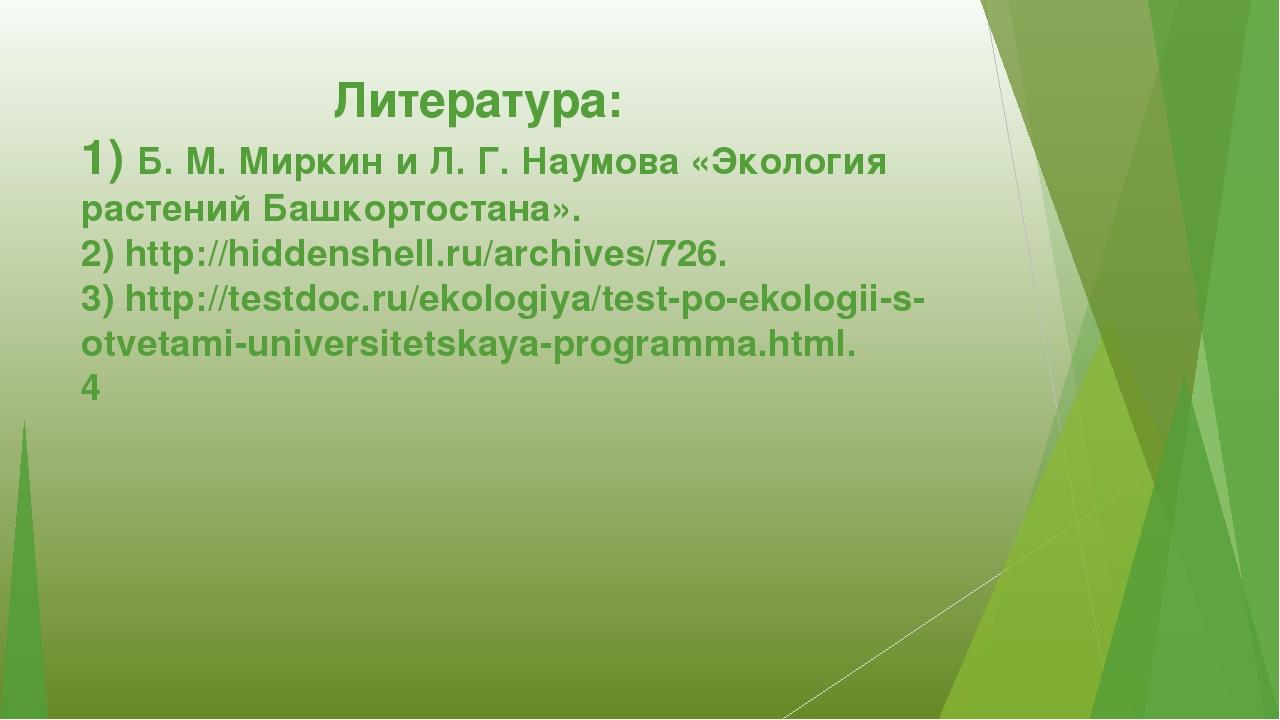 Литература: 1) Б. М. Миркин и Л. Г. Наумова «Экология растений Башкортостана...