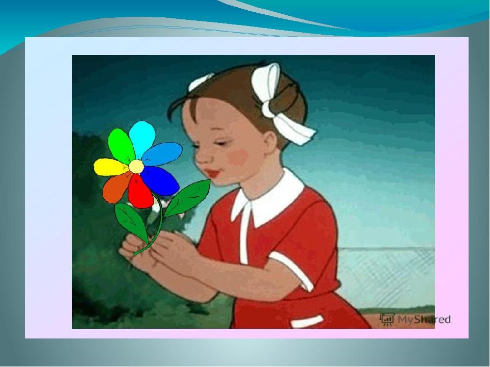 Картинки о сказке цветик семицветик