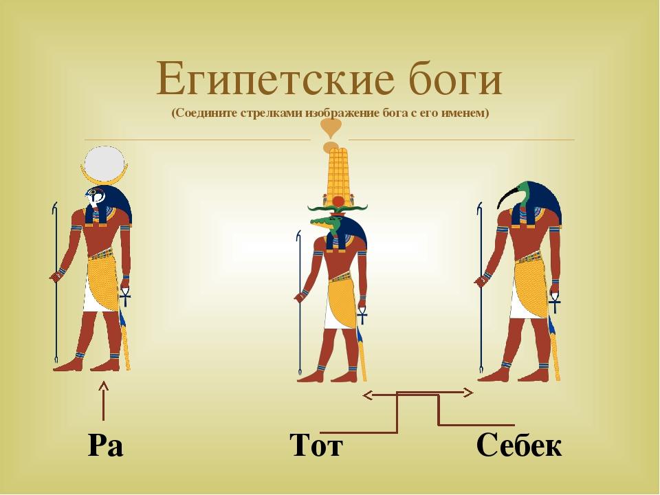 Боги египта имена картинки