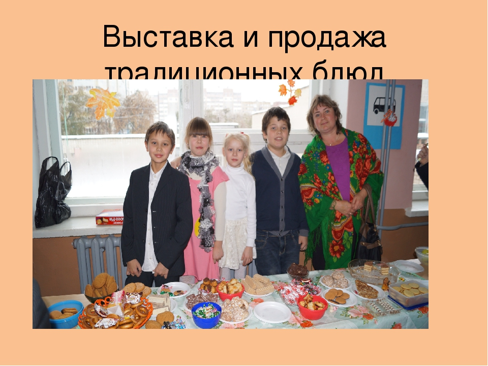 Выставка и продажа традиционных блюд