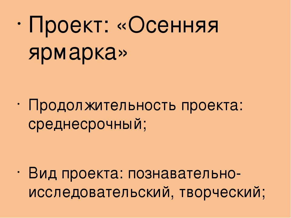 Проект: «Осенняя ярмарка» Продолжительность проекта: среднесрочный; Вид проек...