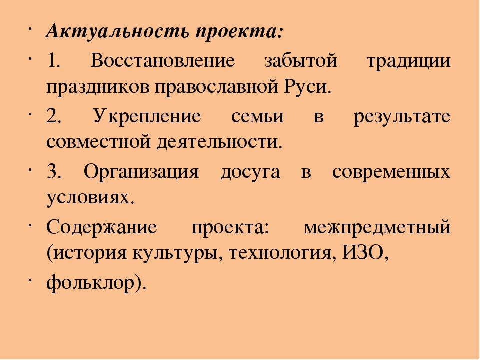 Актуальность проекта: 1. Восстановление забытой традиции праздников православ...