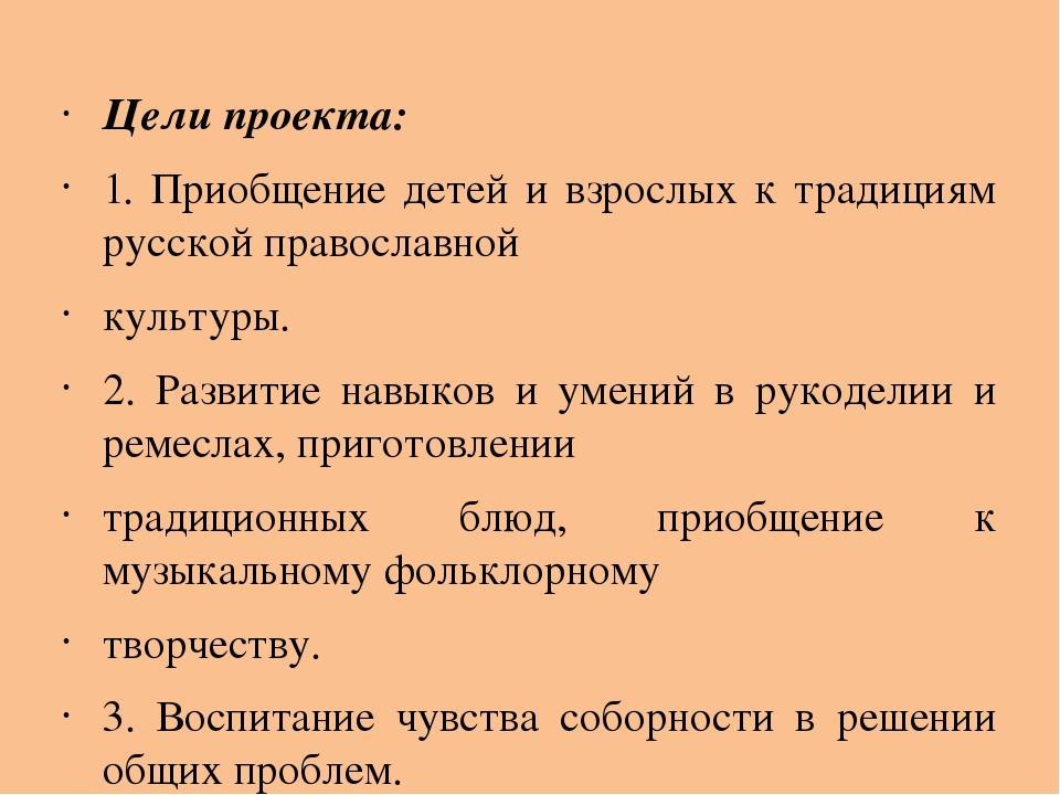 Цели проекта: 1. Приобщение детей и взрослых к традициям русской православной...