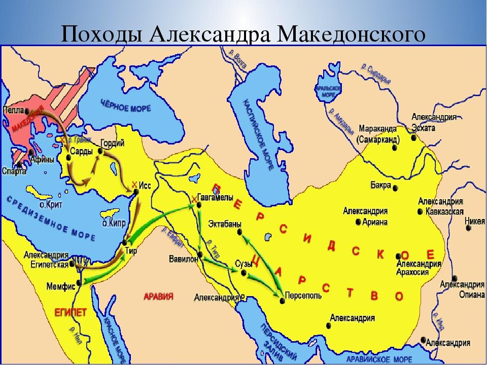 головой картинки александра македонского походы этом