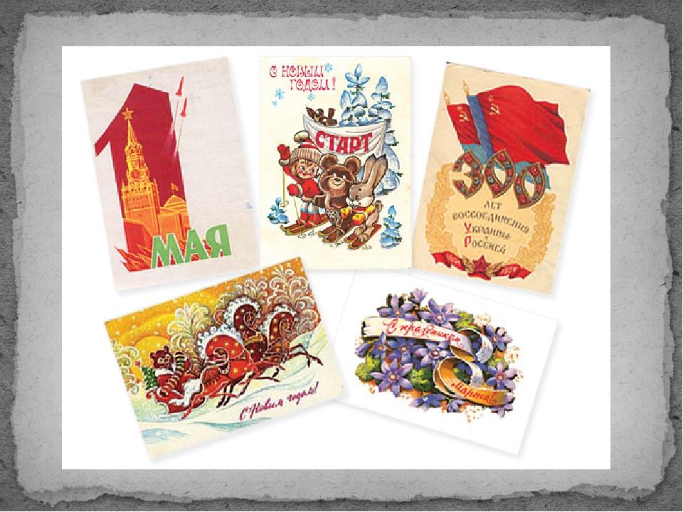 История современной открытки, возвращением домой роддома
