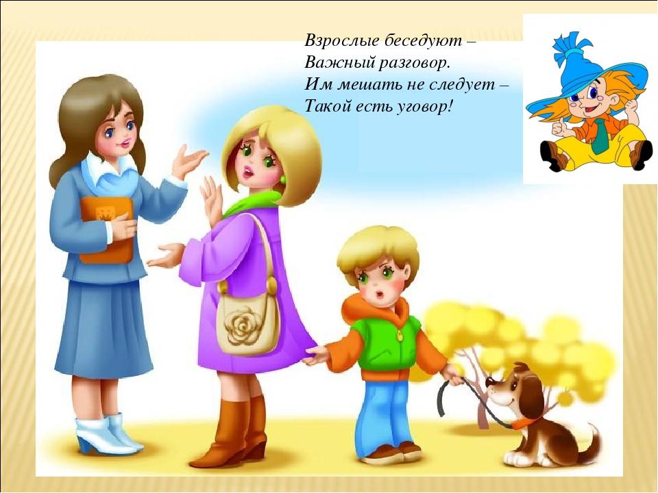 Картинка вежливый ребенок в детском саду
