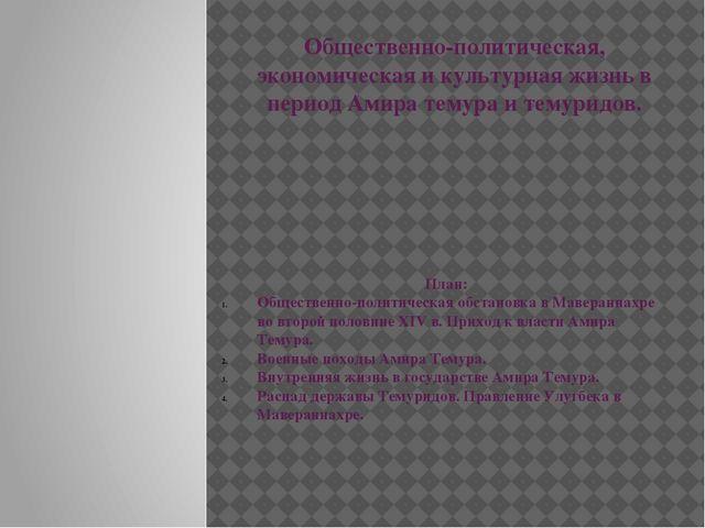 уложение тимура pdf скачать