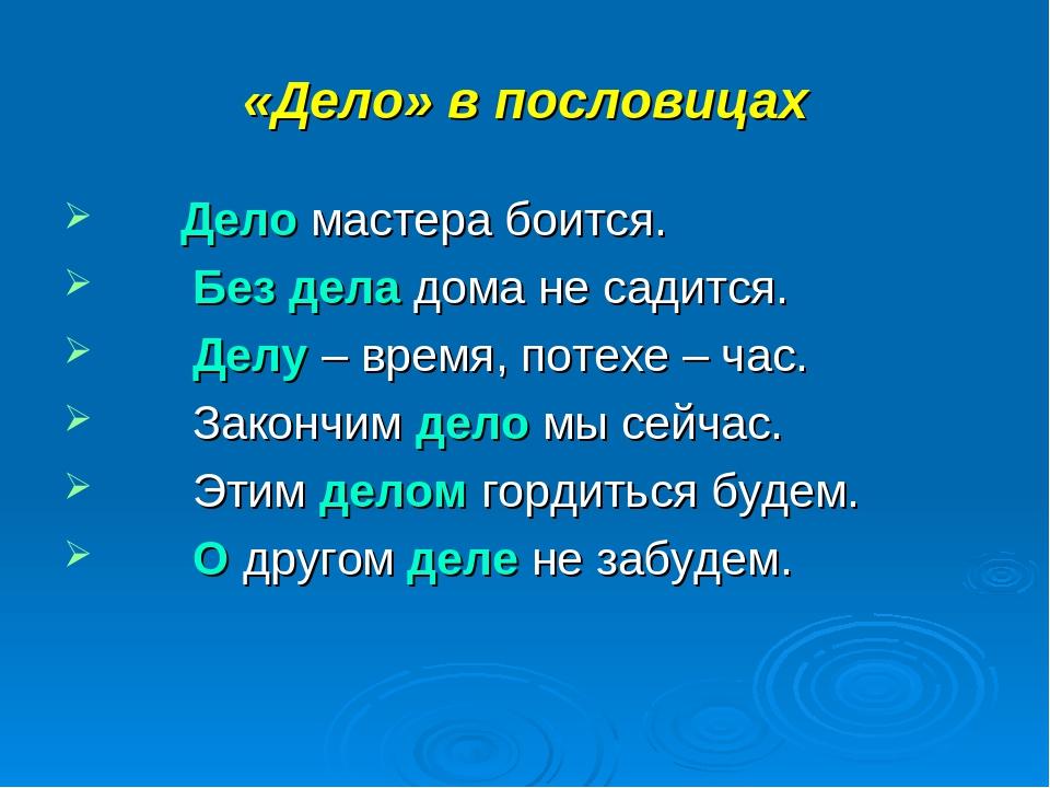 Пословица дело мастера боится значение пословицы 146