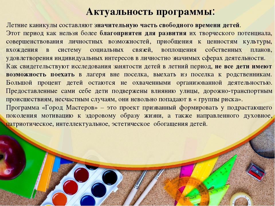Актуальность программы: Летние каникулы составляют значительную часть свободн...