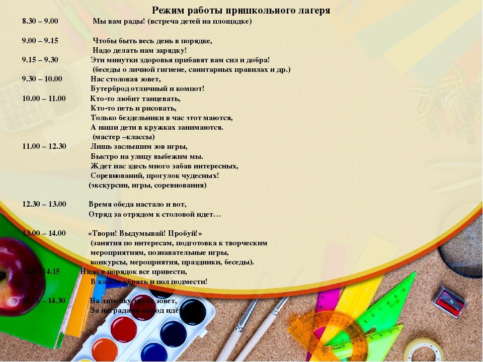 Режим работы пришкольного лагеря 8.30 – 9.00 Мы вам рады! (в...