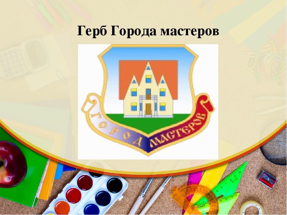 Герб Города мастеров