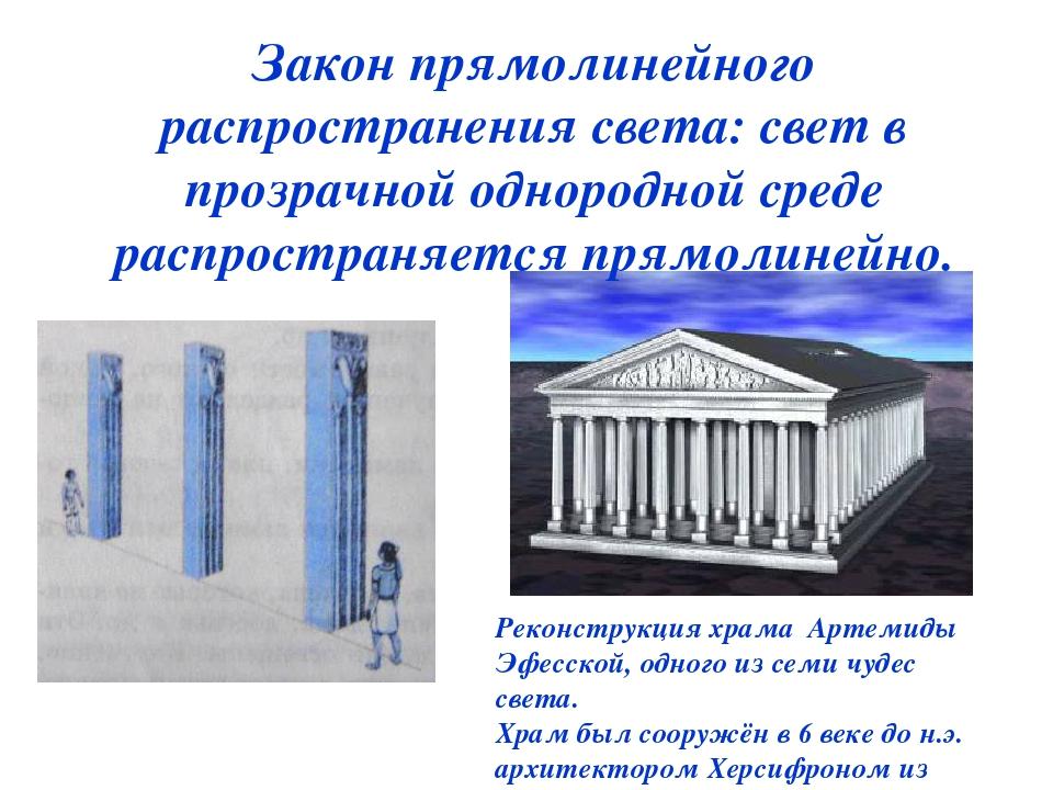 Реконструкция храма Артемиды Эфесской, одного из семи чудес света. Храм был с...