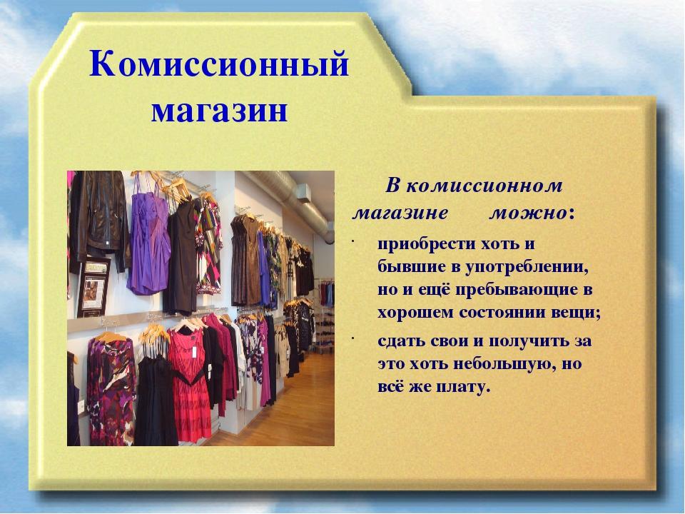 Комиссионный Магазин Сдать Вещи За Деньги