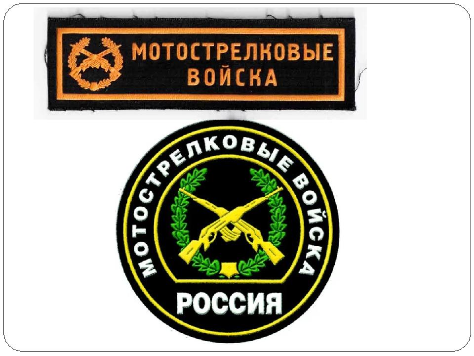 С днем мотострелковых войск фото