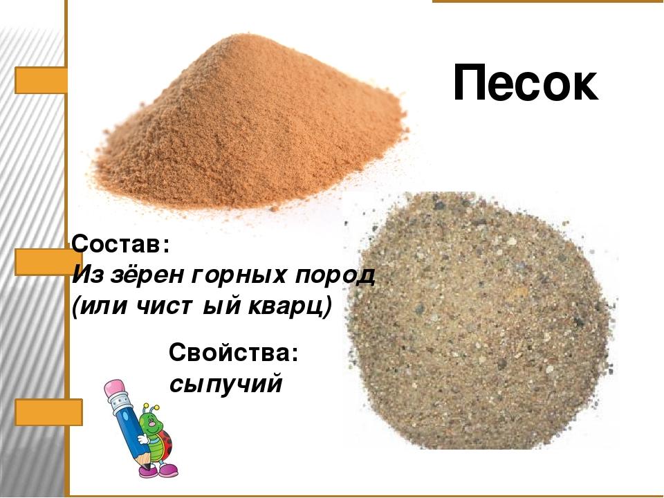 составляющие песка