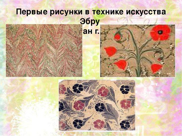 Первые рисунки в технике искусства Эбру Туркистан г. Бухара