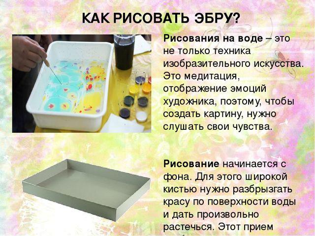 КАК РИСОВАТЬ ЭБРУ? Рисования на воде – это не только техника изобразительного...
