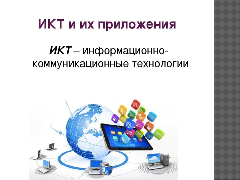 таки информационно коммуникационные технологии картинки увез официалам, диагностика