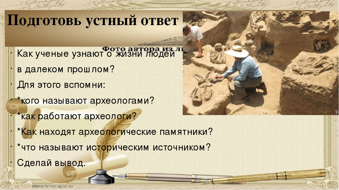 Подготовь устный ответ Как ученые узнают о жизни людей в далеком прошлом? Для...