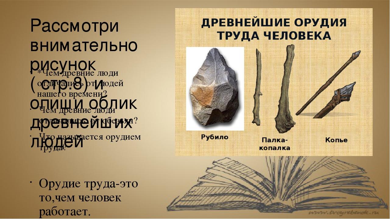 Рассмотри внимательно рисунок ( стр.8) и опиши облик древнейших людей *Чем др...
