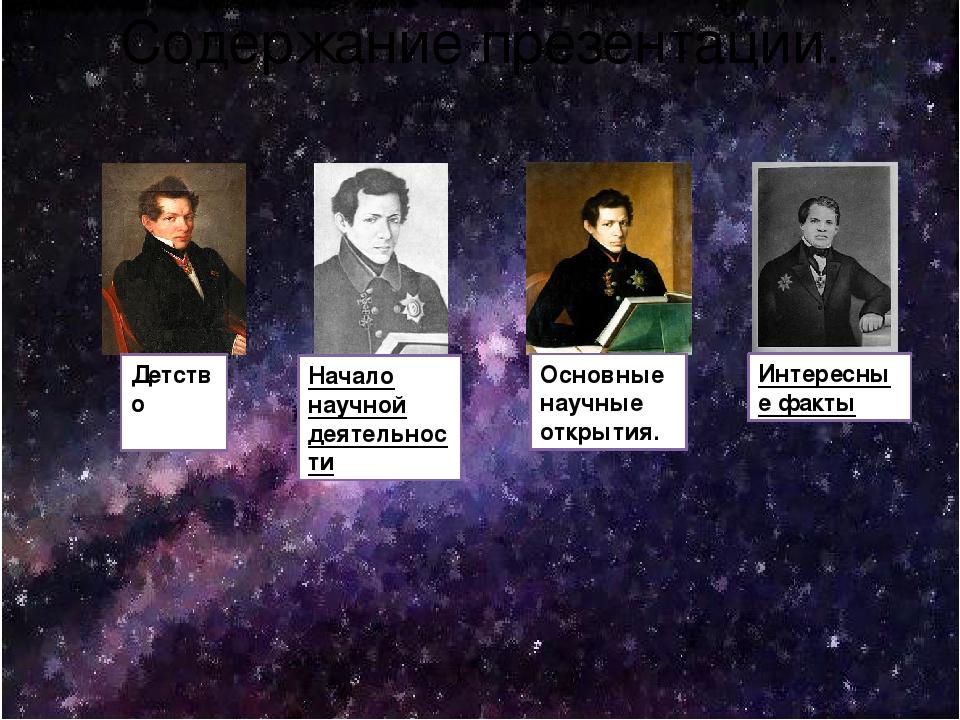 Начало научной деятельности. Университет Лобачевский закончил в 1811 г. Полу...