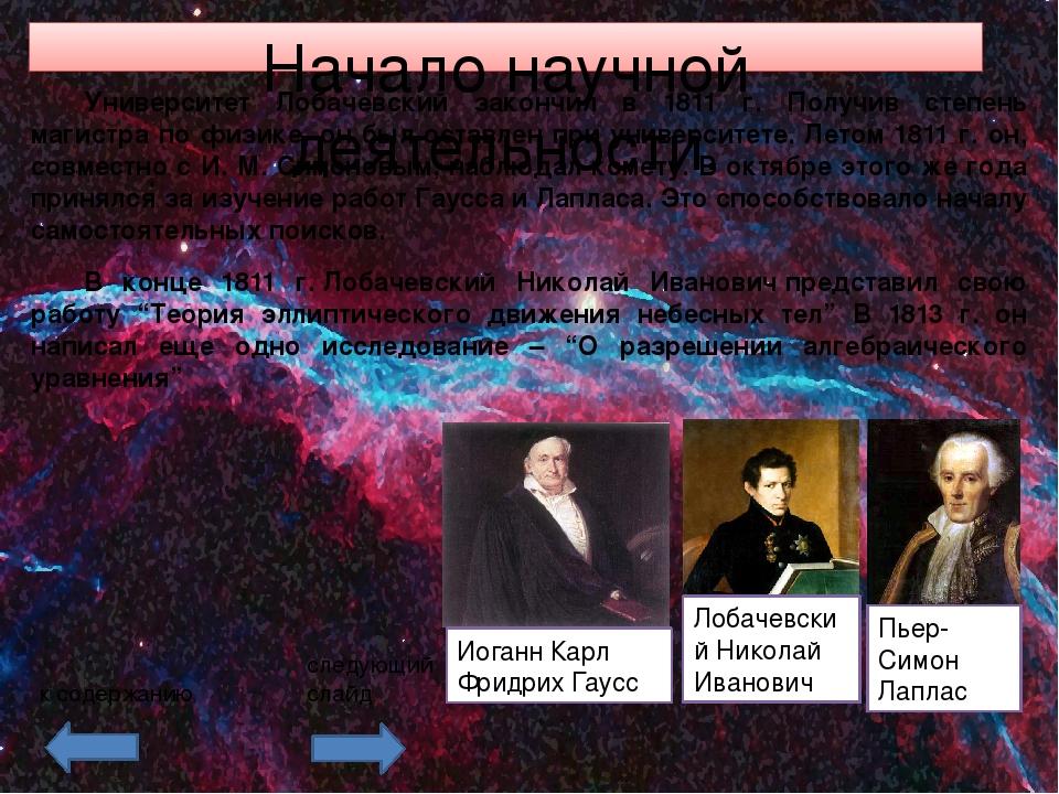 Содержание презентации. Детство Основные научные открытия. Начало научной дея...