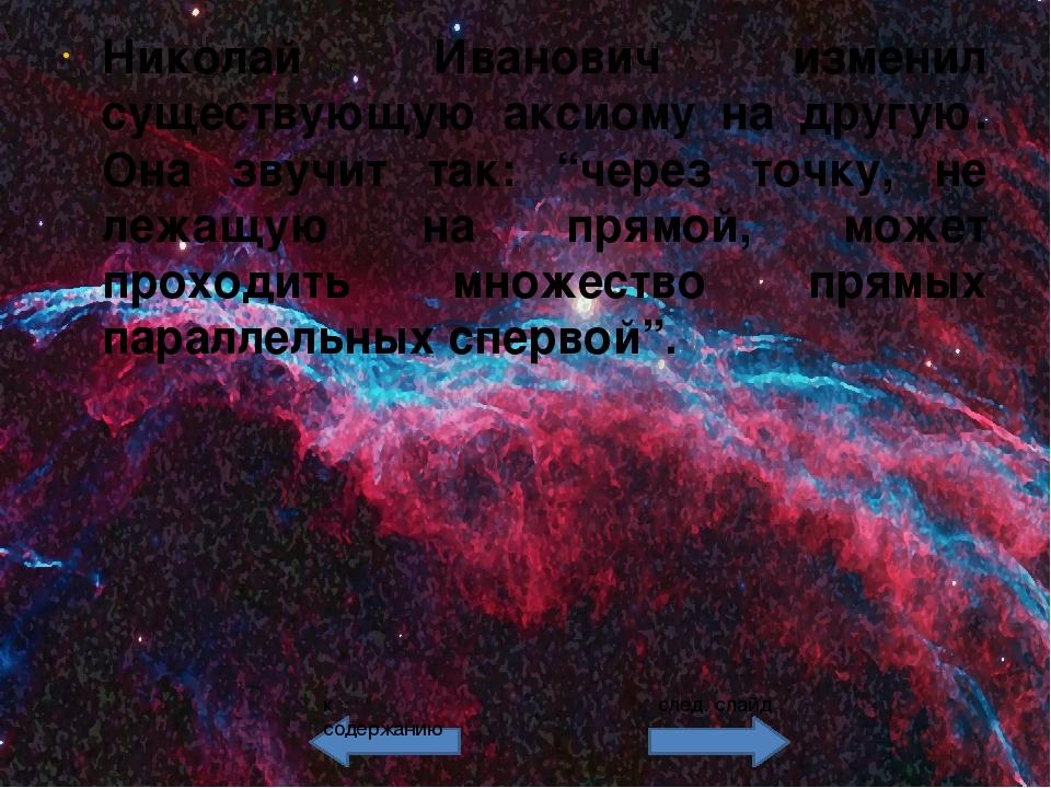 Основные научные открытия. Лобачевский считал Евклидову аксиому параллельност...
