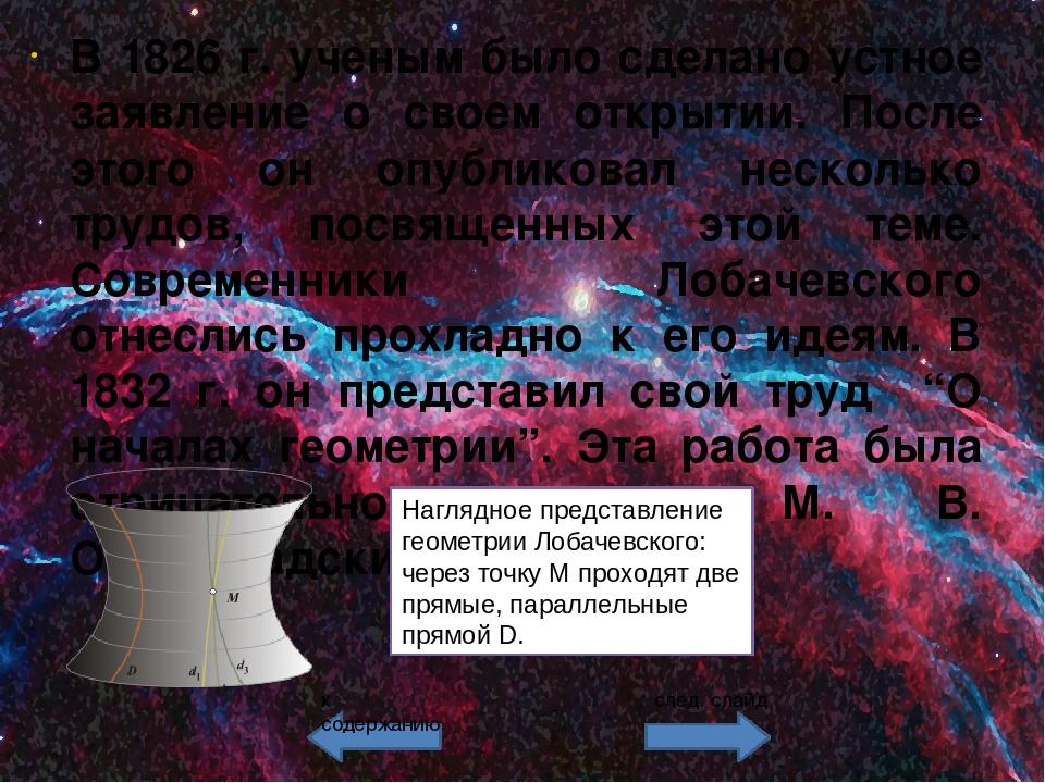 Пытаясь найти понимание за границей, в 1837 г. Лобачевский опубликовал свою с...