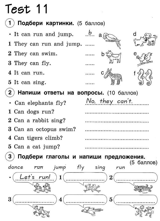 тест английский в картинках выбор оператора