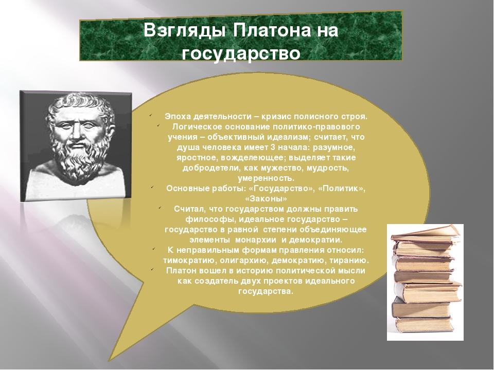 Учение О Государстве Платона И Аристотеля Шпаргалка
