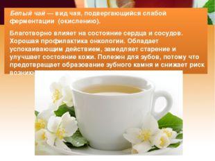 Белый чай — вид чая, подвергающийся слабой ферментации (окислению). Благотвор