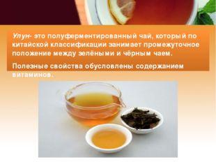 Улун- это полуферментированный чай, который по китайской классификации занима