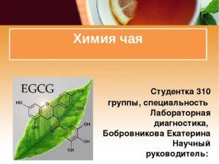 Химия чая Студентка 310 группы, специальность Лабораторная диагностика, Бобро