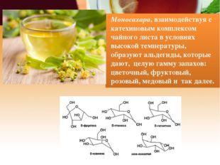 Моносахара, взаимодействуя с катехиновым комплексом чайного листа в условиях
