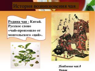 Появление чая в Китае История возникновения чая Родина чая - Китай. Русское с