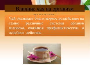 Влияние чая на организм человека Чай оказывает благотворное воздействие на са
