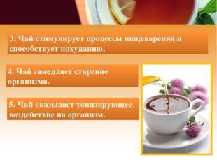 5. Чай оказывает тонизирующее воздействие на организм. 4. Чай замедляет старе