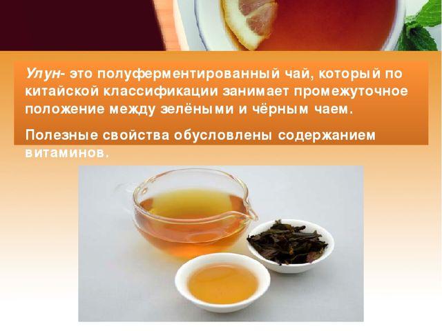 Улун- это полуферментированный чай, который по китайской классификации занима...